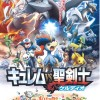Pokemon Movie 15 Trailer