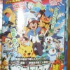 Pokemon Black and White 2 Anime will Premiere on June 21
