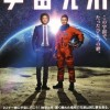 Space Brothers Movie Review