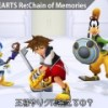 Kingdom Hearts 1.5 HD Remix dated for Japan