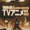 Attack on Titan anime trailer