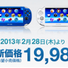 PlayStation Vita price drop announced for Japan