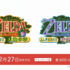 Zelda Oracle of Ages and Seasons Announced
