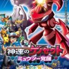 Extremespeed Genesect: Mewtwos Reawakening – New Trailer
