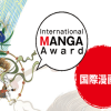 International Manga Award Applications Open Tomorrow