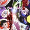 Hunter x Hunter's Chimera Ants Designs and Cast Revealed