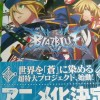 BlazBlue Anime Series Greenlit