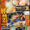 Dragon Ball Z: Battle of Z announced; features battle royale gameplay