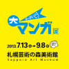 Manga Exhibition In Sapporo Opening This Week