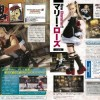 Marirose added to Dead or Alive 5 Ultimate Arcade