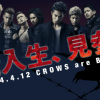 """Crows Explode"" Movie Gets Its First Full Trailer"