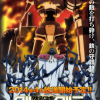 """Kenzen Robo Daimidaler"" To Be Streamed By FUNimation"