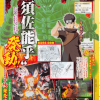 "Naruto Shippuden: Ultimate Ninja Storm Revolution – Shisui's ""Susanoo"" Design Released"