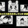 New Dragon Ball Minus Manga Reveals Goku's Mother