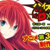 High School DxD to be given a third anime season