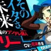 Marie to be free DLC for Persona 4 Arena Ultimax for one week upon release