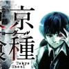Tokyo Ghoul Manga Finishes With 14 Volumes