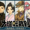 The Great Ace Attorney Announced for 3DS