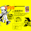 Countdown Timer And Timeline Website For Naruto's Final Chapters