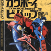 Cowboy Bebop: The Complete Series Blu-Ray Review