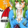 Jitsu wa Watashi Wa and The Testament of Sister New Devil Manga Acquired by Seven Seas
