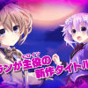 First Extreme Dimension Tag Blanc + Neptune Vs. Zombie Army Gameplay Revealed