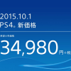 PlayStation 4 Price Drop Announced for Japan on October 1st