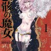 Holy Corpse Rising Manga License Added by Seven Seas Entertainment