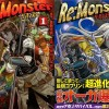Re:Monster Manga License Acquired by Seven Seas