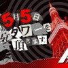 Persona 5's May 5th Countdown to be a Stream