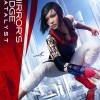 Mirror's Edge: Catalyst Review