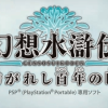 Konami announces new Suikoden title for PSP at Tokyo Game Show
