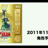 Zelda: Skyward Sword Special Edition – 3DS Conference 2011