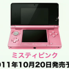 Misty Pink 3DS announced for Japan