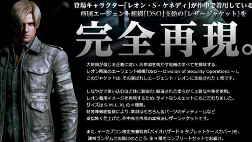 Japanese gamers can buy Leon's Resident Evil 6 jacket for $1,300