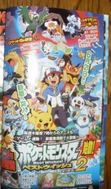 pokemon black and white 2 anime will premiere on june 21 capsule