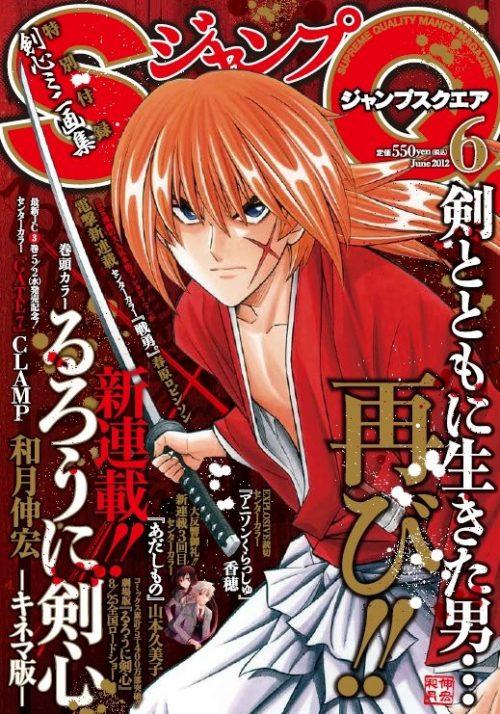 New Rurouni Kenshin Manga Launches