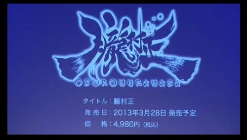 Muramasa: The Demon Blade announced for the PS Vita