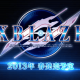 Xblaze announced for 2013 release; new trailer debuted