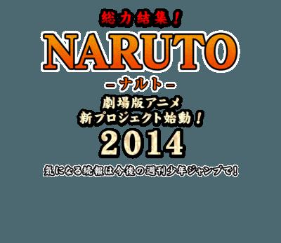 naruto-2014-announcement