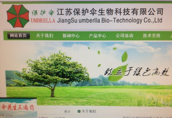 Umbrella-Bio-Technology-China