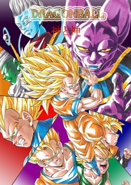 dragon-ball-z-battle-of-gods-artwork