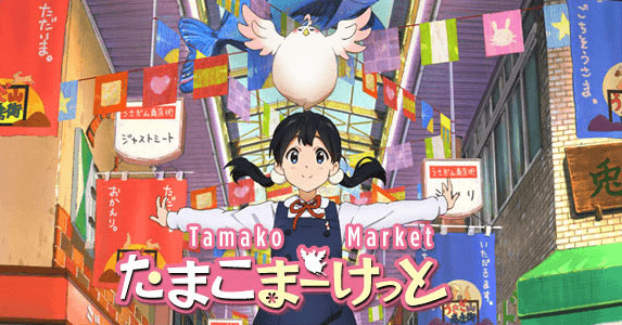 tamako-market-01