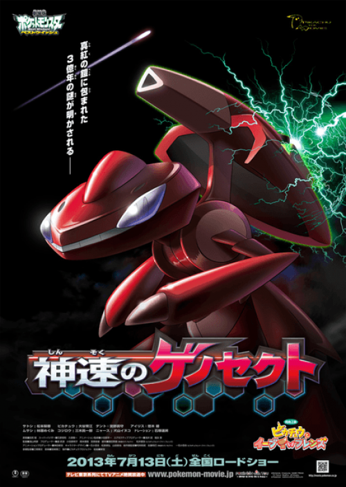 Pokemon Movie 16 Trailer shows off Genesect