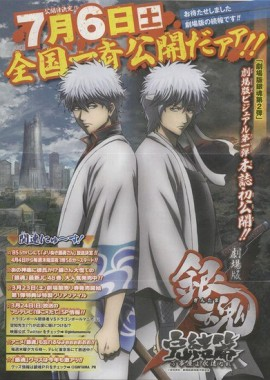 Gintama-Final-Chapter-Movie