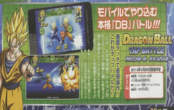 dbz-tap-battle