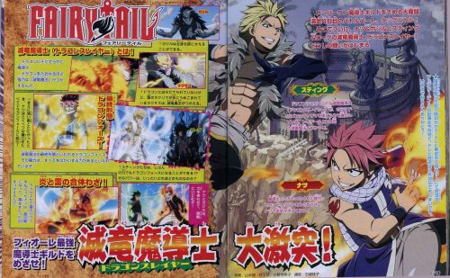 Fairy Tail anime to end on March 30 [Updated]