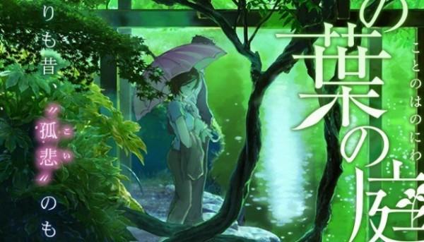 garden-of-words-01