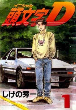 initial-d-manga