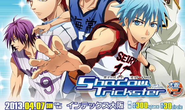 shadow-trickster-kuroko-basketball-cancelled